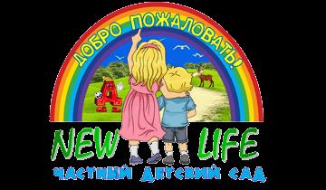 Новая жизнь | NEW LIFE